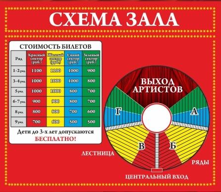 Цирк краснодара купить билет музыкальный фон для афиши концерта